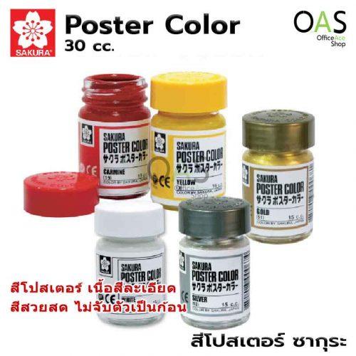 SAKURA Poster Color 30cc #PW-30