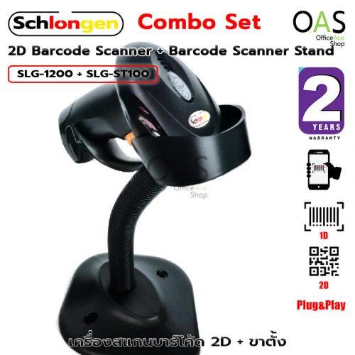 SCHLONGEN 2D Barcode Scanner #SLG-1200 + Barcode Scanner Stand #SLG-ST100