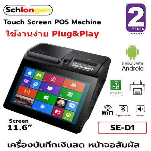 SCHLONGEN Touch screen POS Machine #SE-D1