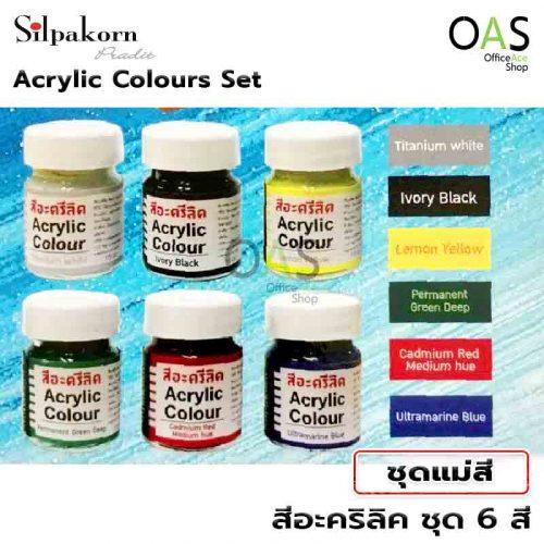 SILPAKORN PRADIT Acrylic Colours Set 6x15cc