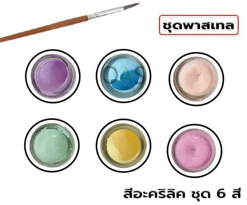 SILPAKORN PRADIT 6 Acrylic Colors Set Pastel Colors 6x15cc