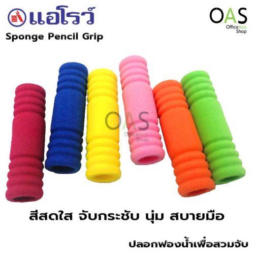 ARROW Sponge Pencil Grip #AR-07 Pack 6 pcs